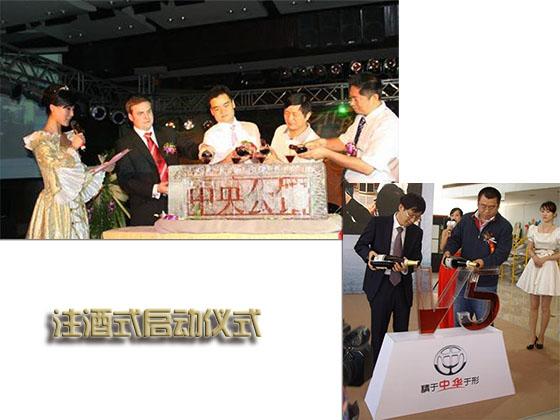 广州注酒启动仪式